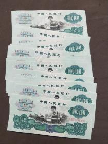 第三套人民币贰元车工二元2元纸币五星水印单张价