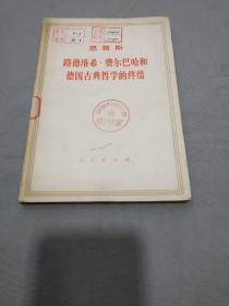 恩格斯著作:路德维希费尔巴哈和德国古典哲学的终结(1972年1版1印)