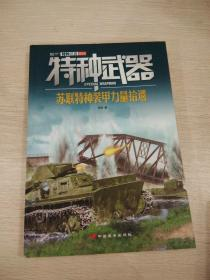 【正版现货】《特种武器:苏联特种装甲力量拾遗》