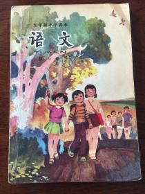 五年制小学课本语文第一册(第1册)内页无笔记