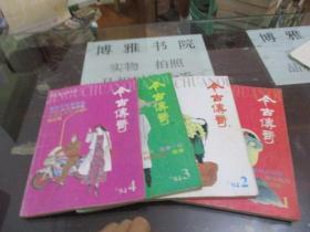 今古传奇1994年1-4期   4本合售    13-6号
