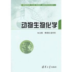 """動物生物化學/普通高等教育""""十二五""""規劃教材·全國高等院校規劃教材"""