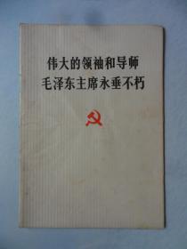 伟大的领袖和导师毛泽东主席永垂不朽  ( 付邮送,具体见描述 )