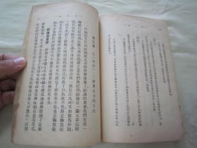 """稀见民国老版""""精品文学""""《論辯文作法》,汪倜然 编著,32开平装一册全。世界书局 民国二十一年(1932)十一月,繁体竖排刊行。版本罕见,品如图!"""