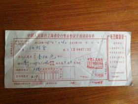 中国人民银行上海市分行整存整取定期储蓄存单 带语录