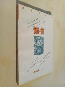 读书    1998.1