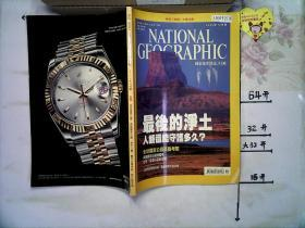 国家地理杂志中文版 2006年10月号