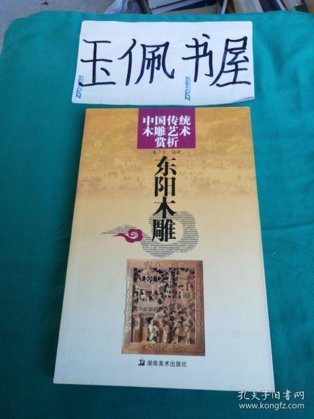 中國傳統木雕藝術賞析