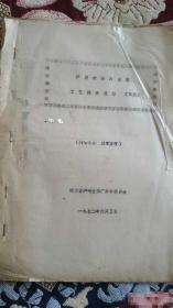 泸州老窖大曲酒工艺操作规程