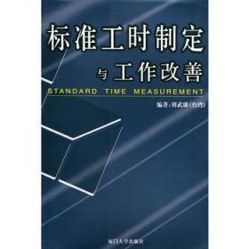 标准工时制定与工作改善