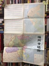 1985年福州市地图( 福州市区街道图)1985年一版一印