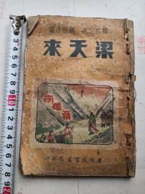 南雄领 民国小说