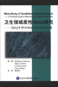 卫生领域质性Meta研究:Meta分析和Meta综合实践指南