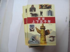 新编上下五千年(货号288)