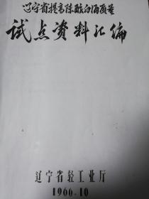 辽宁省提高陈酿白酒质量试点资料汇编