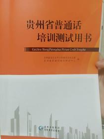 2019贵州省普通话培训测试用书