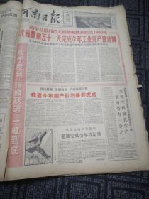 生日报……老报纸、旧报纸:河南日报1959年11月26日(1-4版)《高举总路线的光辉旗帜胜利跨进1960年我省提前五十一天完成今年工业总产值计划》《欢呼胜利,持续跃进一红到底》