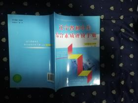 辽宁省初中生综合素质评价手册(试用)7-9年级 (十品全新,书内没有任何笔记,见图)