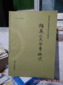馆藏近代徽章研究
