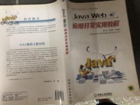 教育部实用型信息技术人才培养系列教材:Java Web应用开发实用教程
