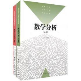 数学分析(上下册) 吴顺唐 刘东 南京大学出版社9787305034411
