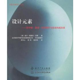 设计元素 李乐册 知识产权出版社 9787513007450