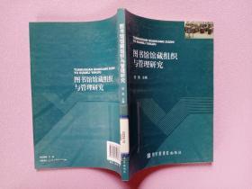 图书馆馆藏组织与管理研究