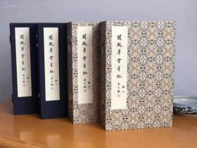 阅微草堂笔记(全1函10册,16开手工宣纸线装)上海图书馆藏本,甲种本