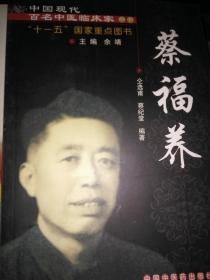 中国现代百名中医临床家丛书.蔡福养        满百包邮