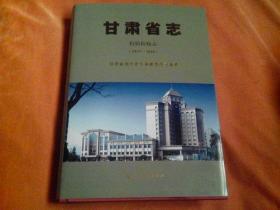 精装《甘肃省志:检验检疫志》(1957--2010)16开