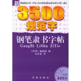 新3500规范字钢笔隶书字帖/新3500规范字系列9787807032212