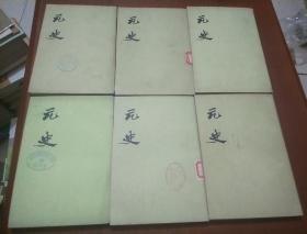 元史(3、4、5、6、7、8、9、11、12、13、14 十一本合售),