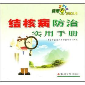 结核病防治实用手册
