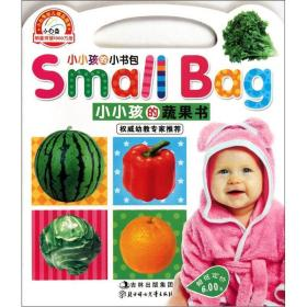 小小孩的小书包--小小孩的蔬果书