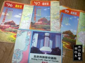 北京——交通图、旅游图、游览图、交通简图、街道交通图等地图,共23张(印刷时间为1969-2002年,张张不一样,详见描述以及图片)