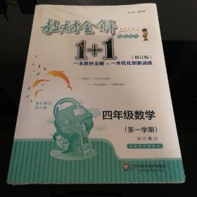2018教材全解1+1·四年级数学(第一学期)