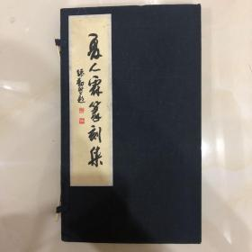夏人霖篆刻集(线装本,带外盒)