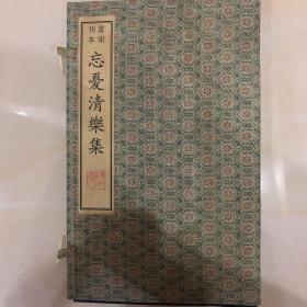 忘忧清乐集(影宋刻本线装.全两册)
