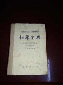 新华字典(1962)