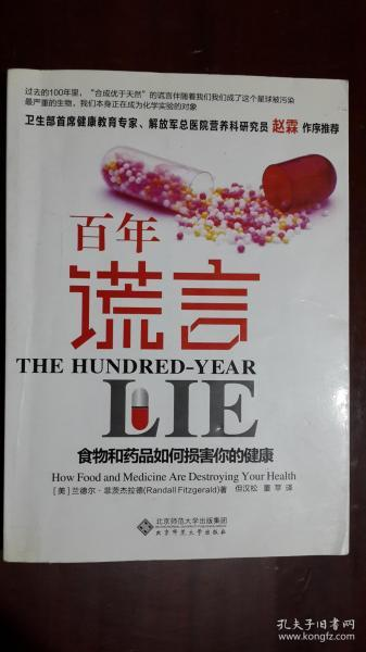百年谎言:食物和药品如何损害你的健康