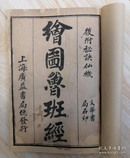 绘图鲁班经(后附秘诀仙机)