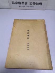 民国二十五年三版 朱自清《欧游杂记》(多插图)