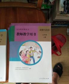 教师教学用书道德与法治七年级上册