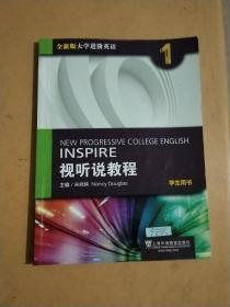 视听说教程(1)学生用书/全新版大学进阶英语