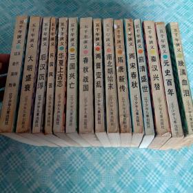 五千年演义 【全15册】