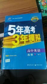 5年高考3年模拟 高中英语选修7