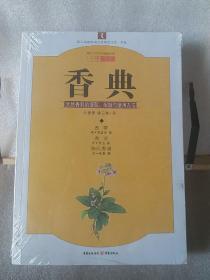 香典:天然香料的提取、配制与使用古法