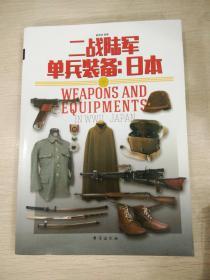 【正版现货】《二战陆军单兵装备:日本》