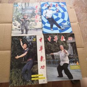 中华气功1985年第1-4期《四本合售》