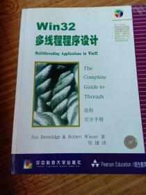 Win32多线程程序设计:线程完全手册